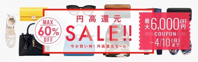円高還元 - Google 検索