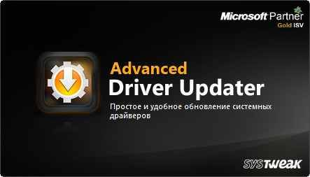 Advanced Driver Updater - программа для работы и обновления драйверов на вашей операционной системе ➡ http://catcut.net/HNu2