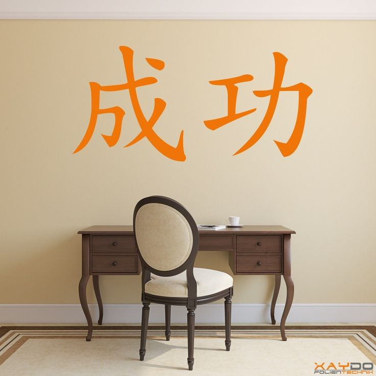 "Wandtattoo ""Erfolg"" (chinesisch) - ab 8,95 € | Xaydo Folientechnik"