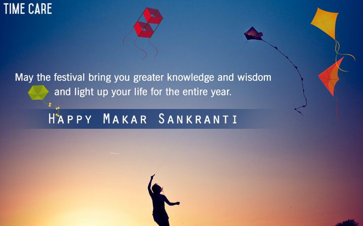 Wishing you a day full of grand celebrations, happiness and lot of cheer! Have a joyful #MakarSankranti