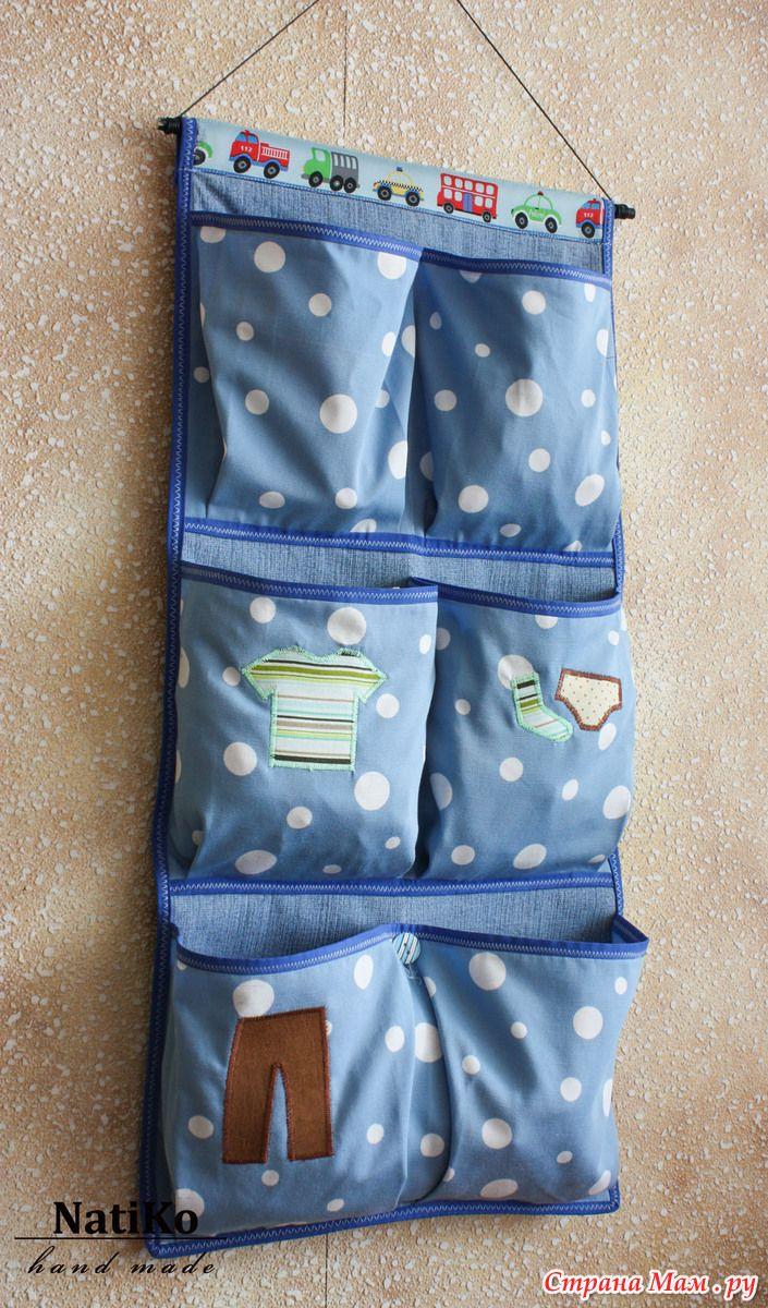Органайзер для одежды в детский сад