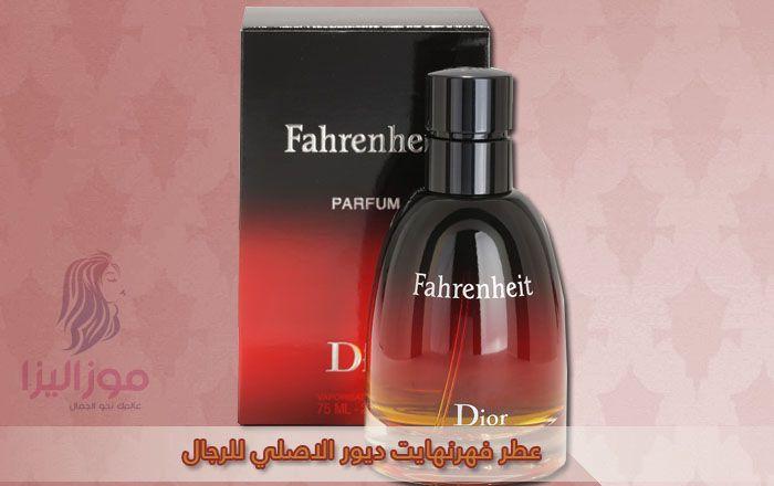 عطر فهرنهايت من ديور للرجال يمنحك جاذبية لا تقاوم من رائحة فريدة Perfume Bottles Perfume Dish Soap Bottle