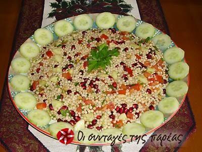 Γιορτινή σαλάτα με κους κους #sintagespareas