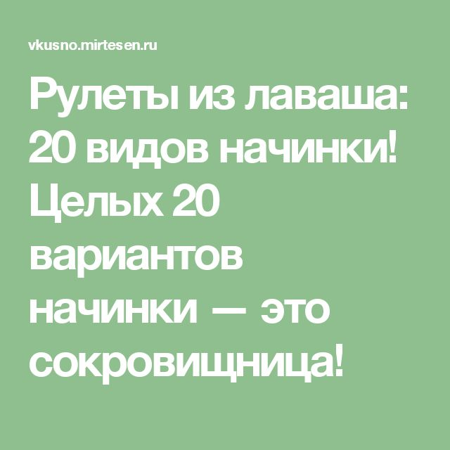 Рулеты из лаваша: 20 видов начинки! Целых 20 вариантов начинки — это сокровищница!