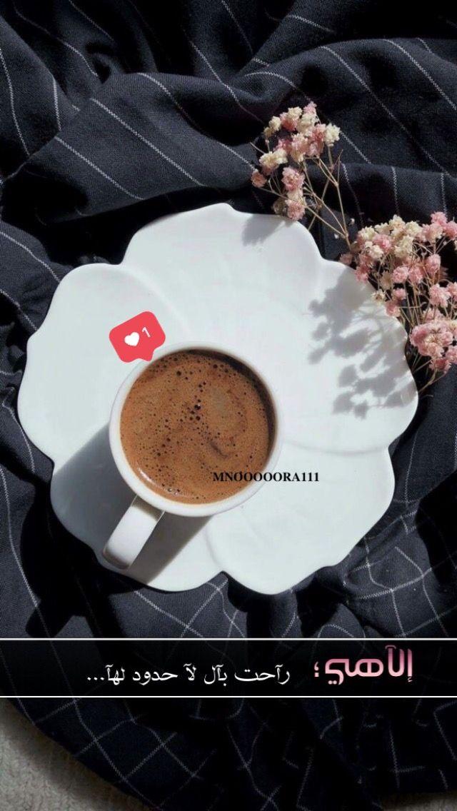 منيرة منورة Mnooooora Muneera صباح صباح الخير مساء قهوة شاي روز ورد دعاء محمد صلوات قهوة ورد روز Romantic Love Quotes Love Quotes Romantic Love