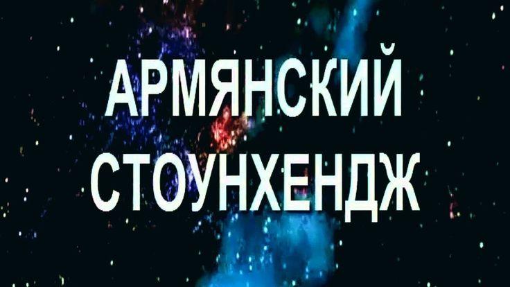 Зорац Карер! Армянский Стоунхендж!!