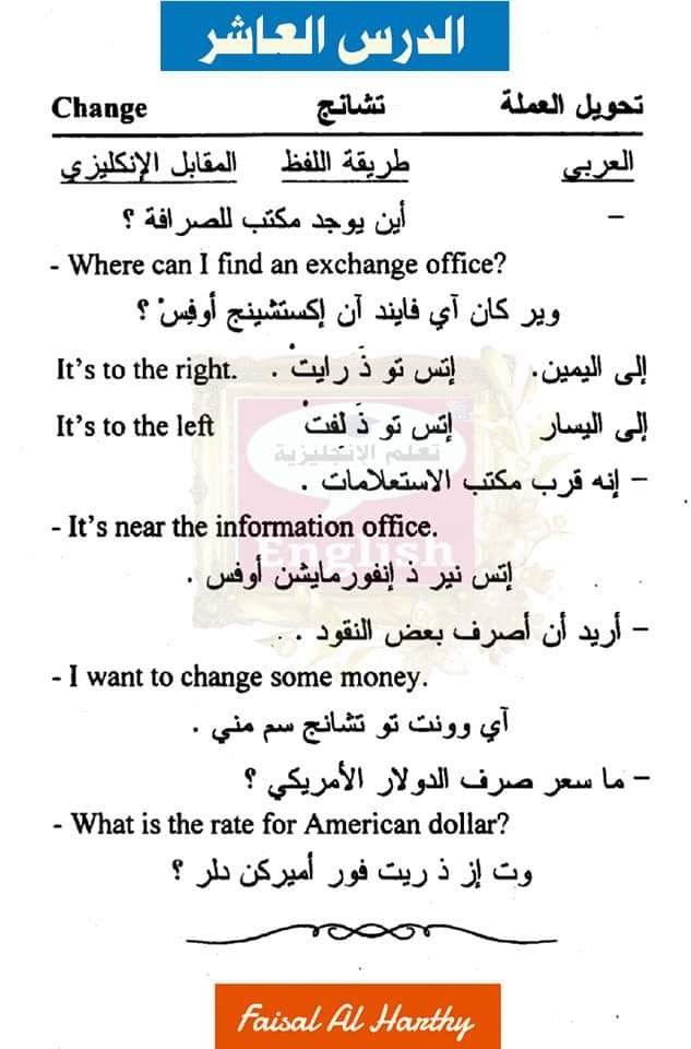 Pin By Ashwak On تعلم انجليزي English Language Teaching Language Teaching Learn Arabic Language