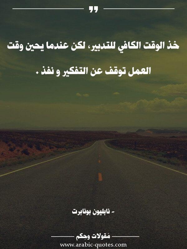 خذ الوقت الكافي للتدبير لكن عندما يحين وقت العمل توقف عن التفكير و نفذ Quotes Quote عربي عربية Quoteoftheday Social Quotes Life Quotes Picture Quotes