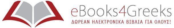 eBooks4Greeks.gr greek free ebooks