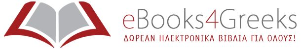 eBooks4Greeks.gr greek free ebooks