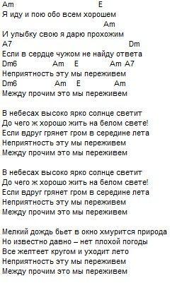 Nepriyatnost-e`tu-myi-perezhivem-tekst-i-akkordyi.jpg (250×401)
