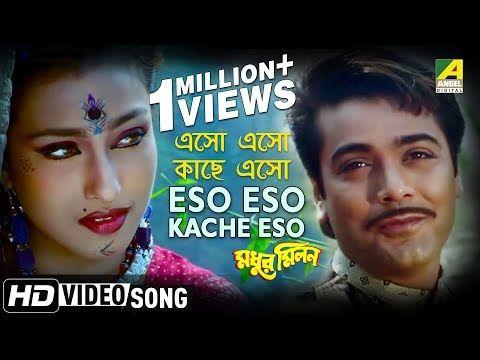 Ki Name Dakbo Tomake | Borkane | Bengali Movie Song | Prosenjit, Indrani Halder - YouTube