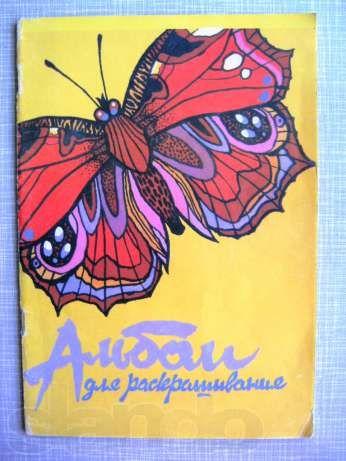 Альбом для раскрашивания. (Насекомые, пресноводные, птицы, животные), 1988. Детские книги СССР - http://samoe-vazhnoe.blogspot.ru/ #раскраски_животные