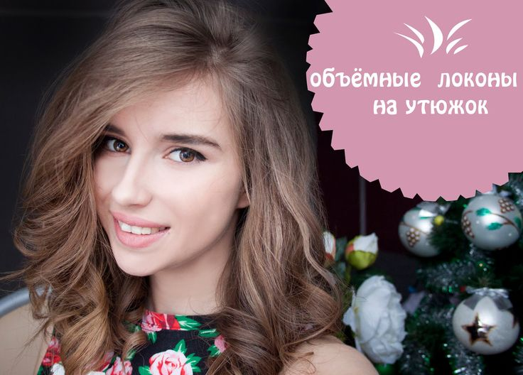 Как накрутить волосы на утюжок?Объёмные локоны, делаем кудри на новый год!)