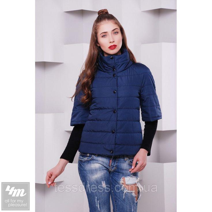 Куртка TessDress «Андорра» (Синий) http://lnk.al/3XnM  Актуальность данной модели курток среди девушек и женщин объясняется их удобством во время носки, элегантностью, неповторимым стилем. Они полюбились модницам по причине того, что изделия одинаково гармонично вписываются как в молодежный, так и в классический, нестандартный гардероб. Молодые девушки и дамы особенно любят укороченные модели. Женская куртка с коротким рукавом отлично справляется со своими обязанностями, формируя при этом…
