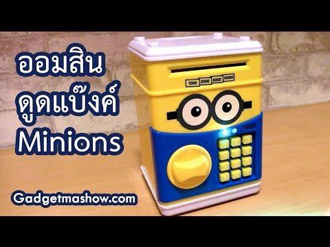 ออมสินตู้เซฟดูดแบ๊งค์มินเนี่ยน Minions หาซื้อได้ที่ http://www.gadgetmashow.com  สั่งซื้อได้ที่นี่ คลิก http://bit.ly/minionsSaving  เพิ่มเติม Fanpage: http://www.facebook.com/GadGetMaShow  Google+: https://plus.google.com/+GadGetMaShow Twitter: https://twitter.com/GadGetMaShow Youtube: https://www.youtube.com/watch?v=y0gseFkWPf8 Vimeo: https://vimeo.com/196536039 Dailymotion: http://www.dailymotion.com/video/x55v5tu Instagram: http://instagram.com/gadgetmashow