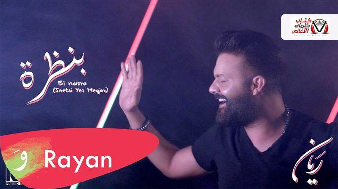 كلمات اغنية بنظرة ريان مكتوبة Rayan Bi Nazra Lyrics Music Videos Music Video