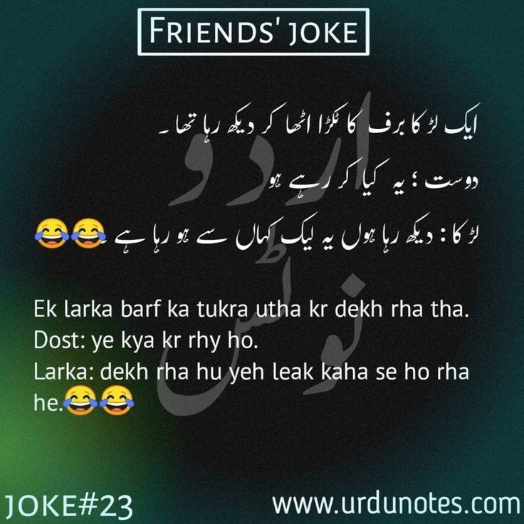 Jokes New In 2020 English Jokes Friend Jokes New Funny Jokes