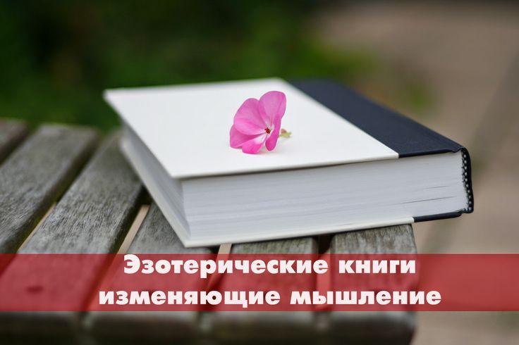 Эзотерические книги изменяющие мышление ~ Эзотерика и самопознание