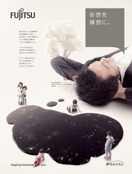 クリエイティブリレー第2弾 櫻井優樹さん テーマ:すばる望遠鏡 - 広告宣伝 : 富士通