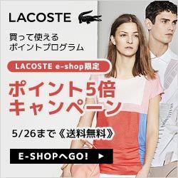 LACOSTE ポイント5倍キャンペーンのバナーデザイン