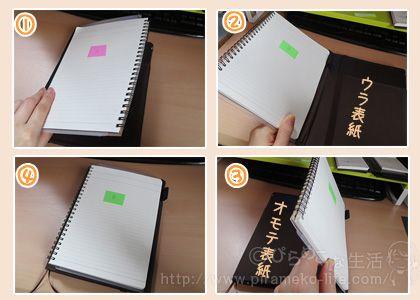 リングノート用のノートカバー「システミック」はかなり画期的カバー。 | ぴらめこな生活