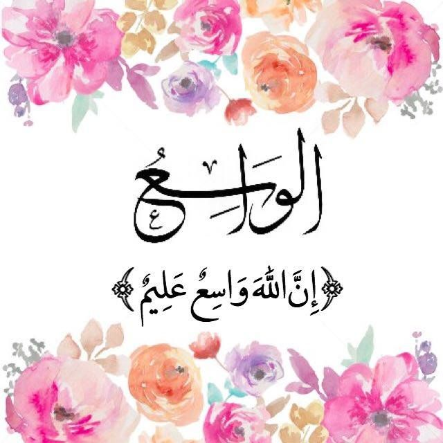 38 اسم الواسع اسم الله الواسع أي الواسع الصفات والنعوت ومتعلقاتها بحيث لا يحصى أحد Beautiful Names Of Allah Allah Wallpaper Aluminum Can Crafts
