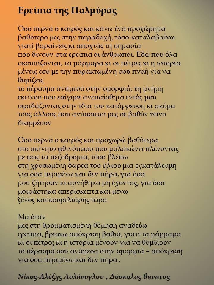 Νίκος-Αλέξης Ασλάνογλου