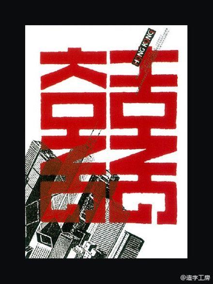 Character Design Hong Kong : Best chinese logo ideas on pinterest design