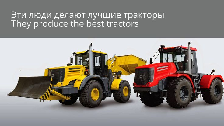 Завод в лицах (They produce tractors with smile)
