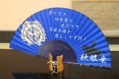 Authentic Japanese Hand Fan - Date Masamune (Silk Model)  The Japanese hand fans are an important symbol in Japan . They were used by warriors as a form of weapon, actors and dancers for performances, and children as a toy. In Japan fans are given to others as present and serve as trays for holding gifts. You would also find them sometimes used in religious ceremonies and events.  $15.00USD