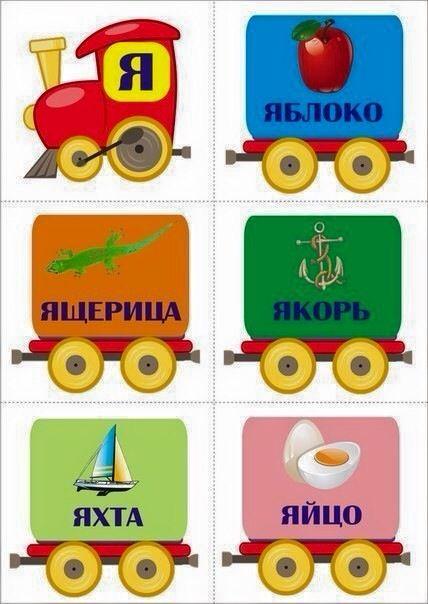 Учим алфавит и читаем