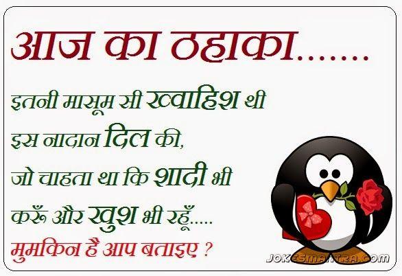 Funny Hindi Status for Facebook WhatsApp | Whatsapp Facebook Status Quotes