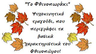 ΤΟ ΦΘΙΝΟΠΩΡΑΚΙ  - ΨΥΧΟΚΙΝΗΤΙΚΟ ΤΡΑΓΟΥΔΙ