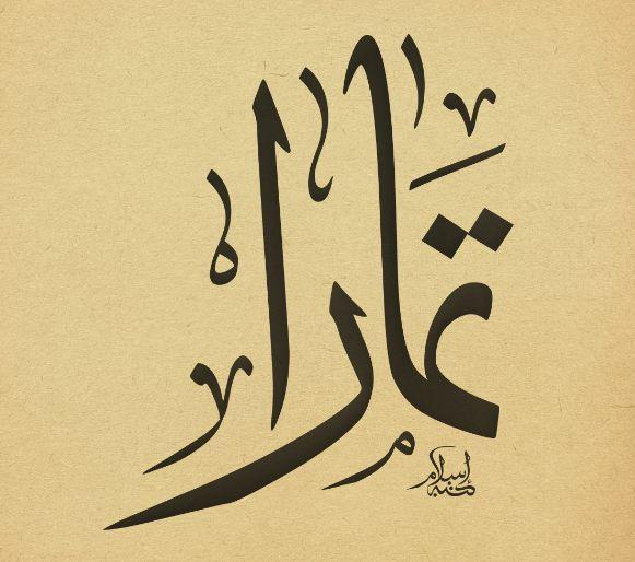 أسرار معنى اسم تمارا Tamara في اللغة وعلم النفس موقع مصري In 2021 Arabic Calligraphy Calligraphy Arabic