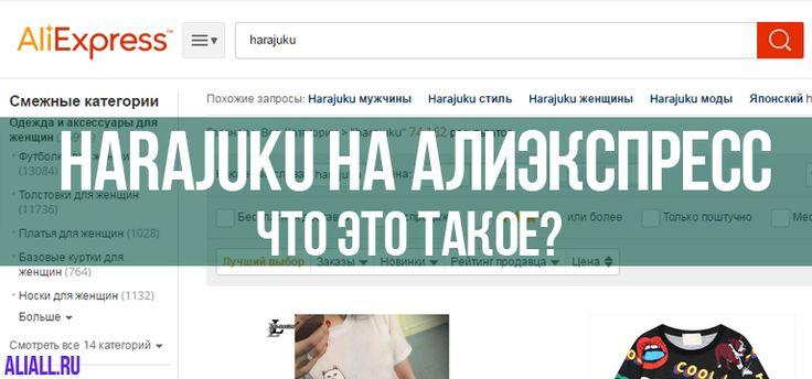 Harajuku на алиэкспресс стиль одежды или что это такое - http://aliall.ru/pomoshh-novichkam/harajuku-na-aliyekspress-stil-odezhdy-ili-chto/