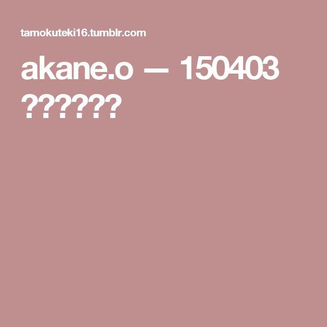 akane.o — 150403 曲のタイトル