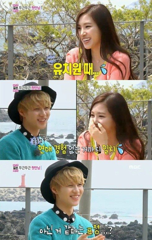 SHINees Taemin and A Pinks Na Eun meet for the first time on We Got Married
