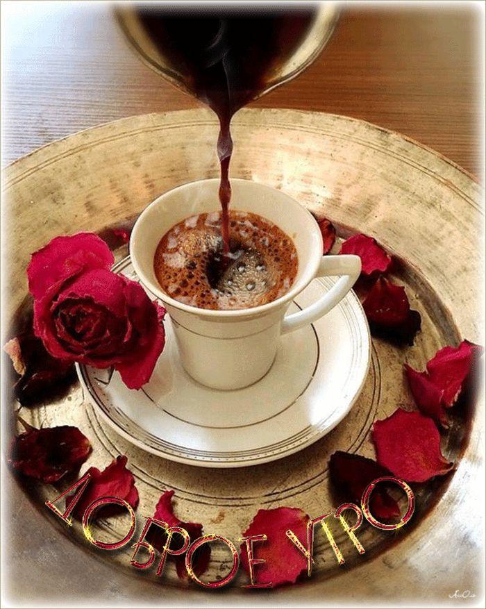 Анимационные картинки с добрым утром с кофе, открытка благодарю