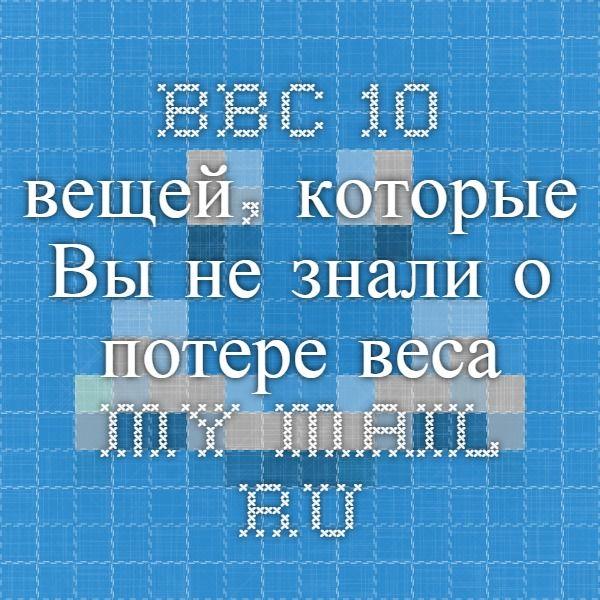 BBC - 10 вещей, которые Вы не знали о потере веса. my.mail.ru