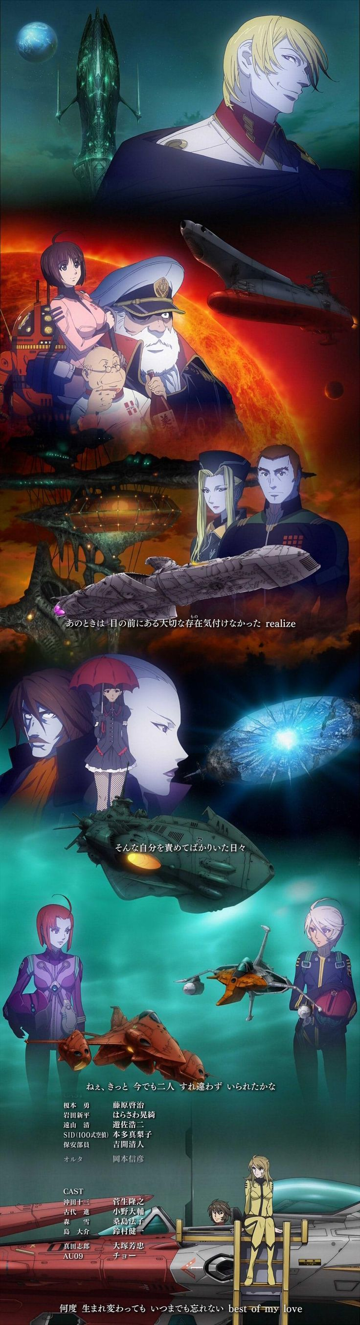 Space Battleship Yamato 2199 (anime series) *Waiting for the sequel to be released.