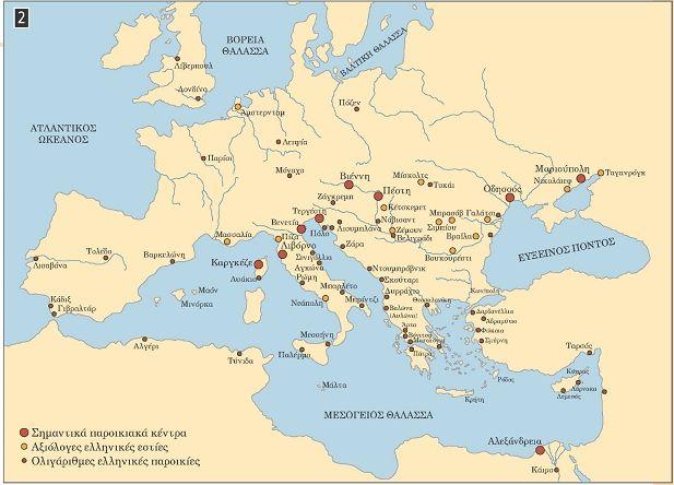 Ελληνικές παροικίες.