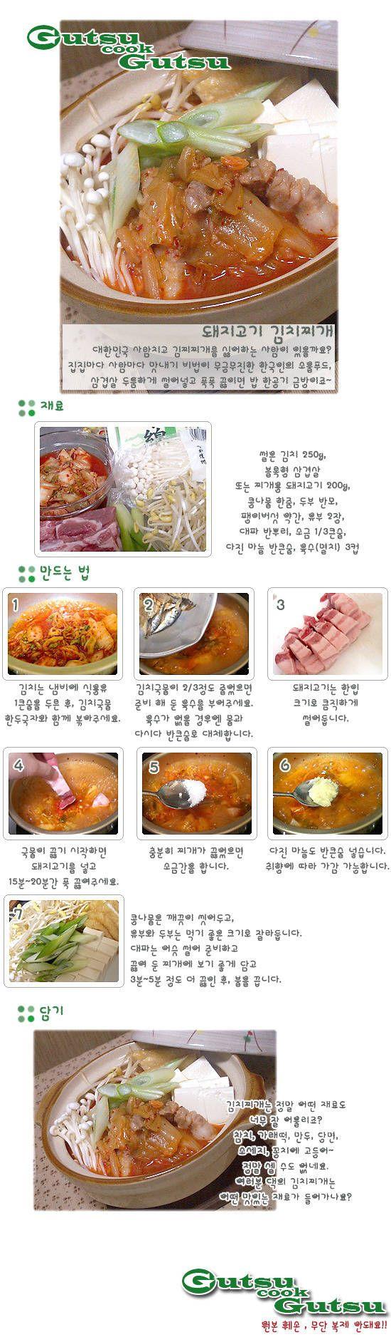 대한민국 소울푸드~ 돼지고기 김치찌개!! – 레시피 | Daum 요리