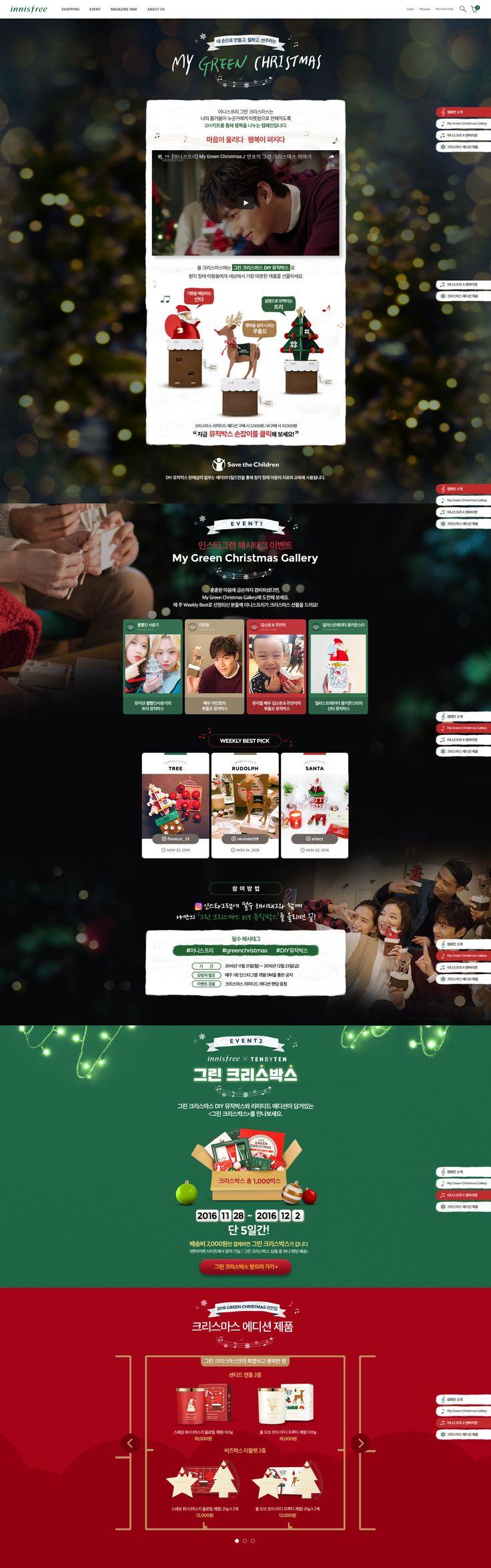 이니스프리 크리스마스 이벤트http://innisfree.co.kr/event/greenchristmas2016/gatePc.jsp#p2