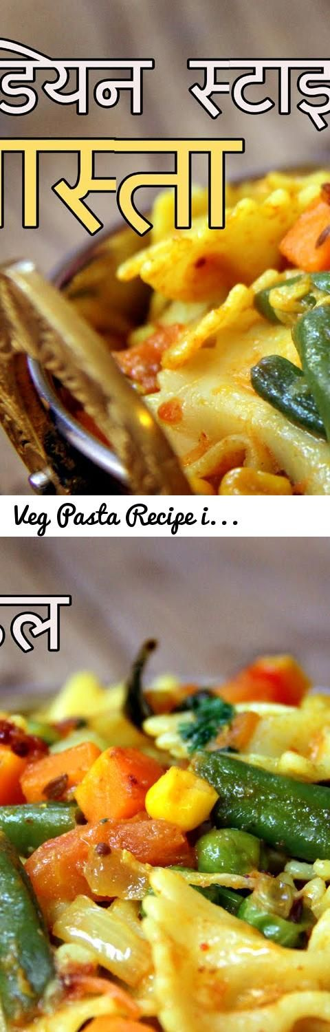Veg Pasta Recipe in Hindi - इंडियन  स्टाइल पस्ता | Kids Snacks, lunch box, Breakfast Recipes... Tags: pasta recipe vegetarian, इंडियन स्टाइल पस्ता, Veg Pasta Recipe in Hindi, http://foodsandflavorsbyshilpi.com/, vegetable pasta recipe, pasta recipe Indian style, quick and easy Pasta recipe, veg macaroni recipe Indian Style, Indian style macaroni recipe, how to make Indian style Pasta, Pasta in red sauce, cheese pasta recipe, one pot veg macaroni Indian style, pasta recipe in tomato saue…