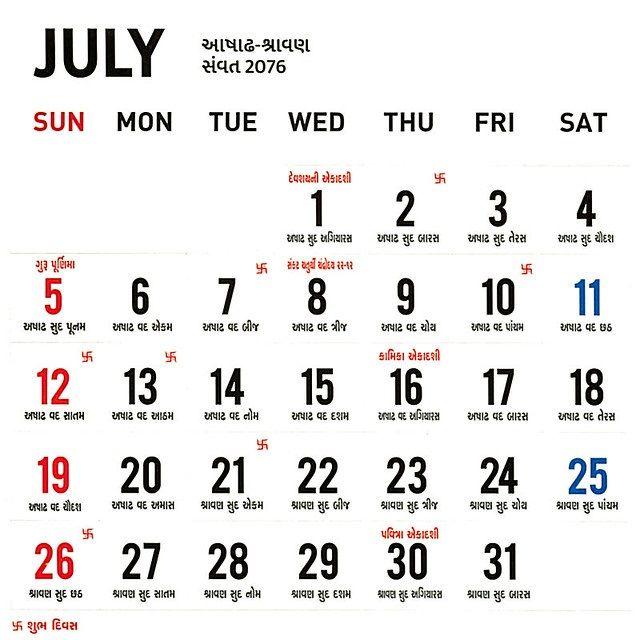 July 2020 Calendar India Tamil Telugu In 2020 Calendar
