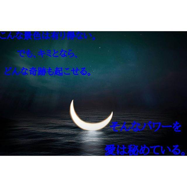 【i_like_much_music】さんのInstagramをピンしています。 《「LOVE」  こんな景色は有り得ない。  でも、キミとなら、 どんな奇跡も起こせる。  愛はそんなパワーを 秘めている。  #詩 #ポエム #Poem #愛 #Love #奇跡  #Miracle #景色 #Scenery #月 #Moon #海  #Sea #夜 #Night》
