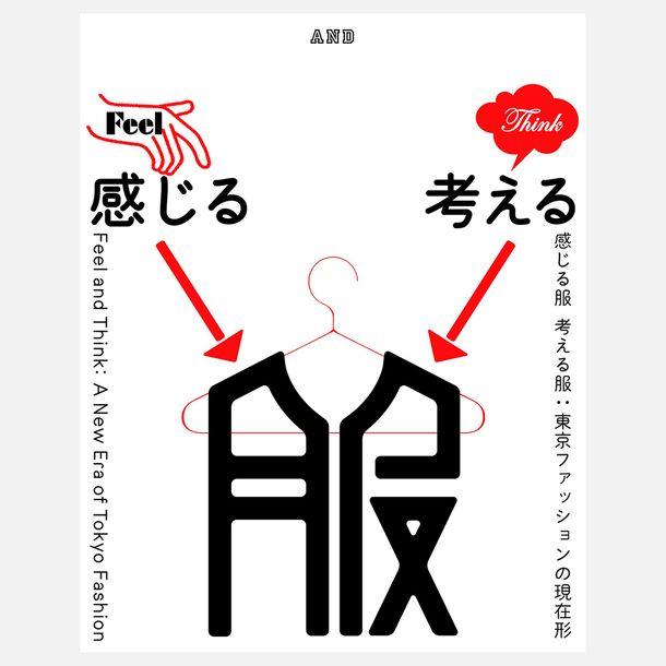 Feel and Think: Tokyo Fashion