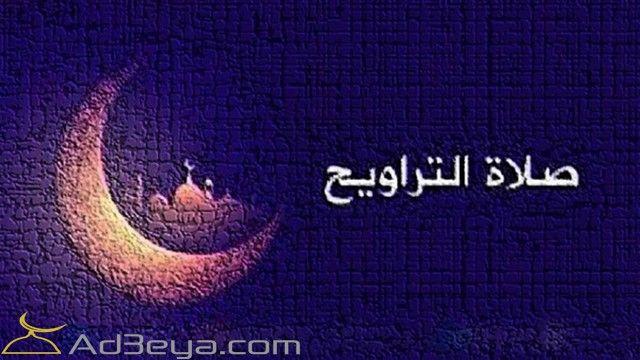 كم عدد ركعات صلاة التراويح التراويح حكم التراويح عند الشيعة حكم صلاة التراويح ركعات التراويح Movie Posters Poster Celestial