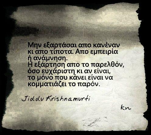 Άντε να αποκατασταθεί η αλήθεια κάποια στιγμή. Όχι δεν το έγραψε ο Ν. Καζαντζάκης.  [ Τζίντου Κρισναμούρτι - Γράμμα 13 Από το βιβλίο «Γράμματα σε Μία Νεαρή Φίλη» ]
